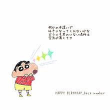 HAPPY BIRTHDAY/back numberの画像(#はじこいに関連した画像)