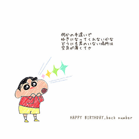 HAPPY BIRTHDAY/back numberの画像 プリ画像