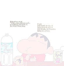 日曜日/back numberの画像(クレヨンしんちゃんに関連した画像)