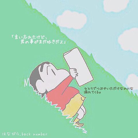 はなびら/back numberの画像(プリ画像)