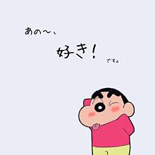 カップル ペア画 しんちゃん プリ画像