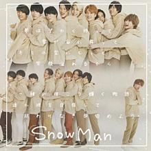 Snow Man|Snow Worldの画像(恋/恋愛/青春/アオハルに関連した画像)