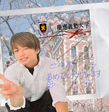 菊池風磨 卒業 プリ画像