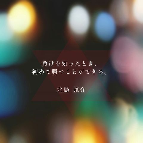 北島 康介 名言の画像(プリ画像)