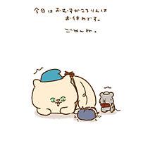 ごめんねの画像(#くまに関連した画像)