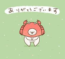 (*ˊᗜˋ*)/ᵗᑋᵃᐢᵏ ᵞᵒᵘ* プリ画像