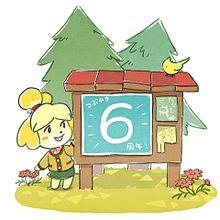 どうぶつの森 イラストの画像45点完全無料画像検索のプリ画像bygmo