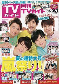 月刊TVガイドの画像(#大野智に関連した画像)
