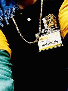 han-kunの画像(HAN-KUNに関連した画像)