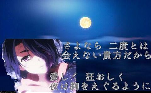 月が落ちる夜の向こう。の画像 プリ画像