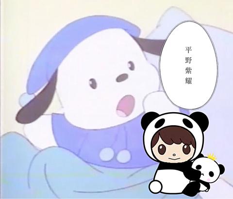 平野紫耀君 無断保存禁止の画像(プリ画像)