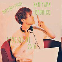 神ちゃん.*・♥゚Happy Birthday ♬ °・♥*の画像(Jasmineに関連した画像)