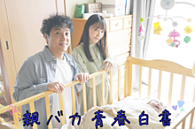 親バカ青春白書の画像(赤ちゃんに関連した画像)