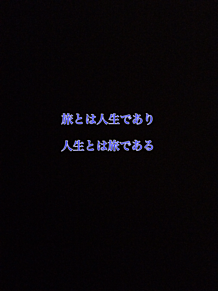 中田英寿名言の画像(中田英寿に関連した画像)