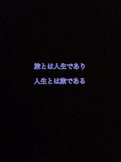 中田英寿名言の画像 プリ画像