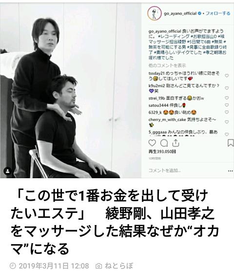 綾野剛と山田孝之の画像(プリ画像)