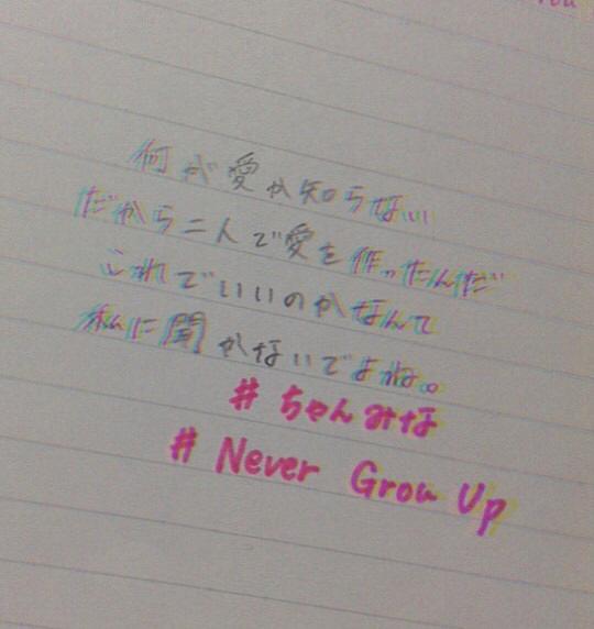 ちゃん みな never grow up 意味