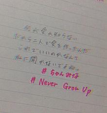 never grow upの画像(ちゃんみなに関連した画像)