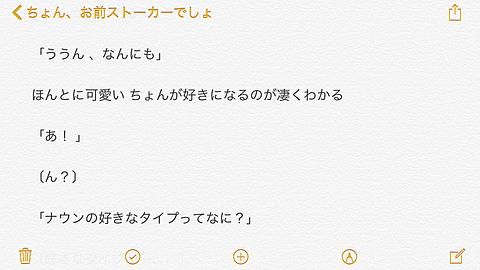 グク 妄想の画像(プリ画像)