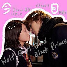 オオカミ少女と黒王子 過去picの画像(オオカミ少女と黒王子に関連した画像)