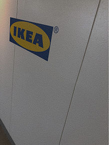 IKEAの画像(IKEAに関連した画像)