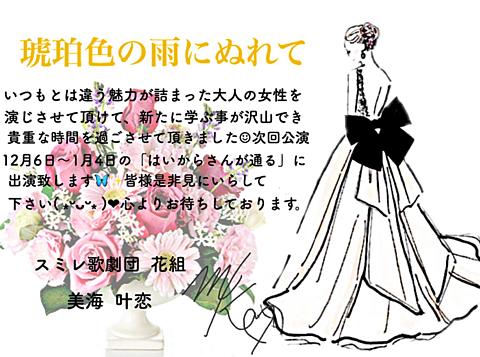 スミレ歌劇団お礼状の画像(プリ画像)