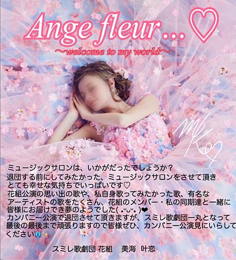 スミレ歌劇団   ミュージック・サロン   お礼状🦋✨の画像(プリ画像)