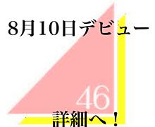 ファンクラブへ!の画像(彩桜坂に関連した画像)