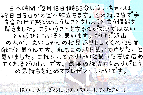 えいちゃんの画像(プリ画像)