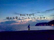 別れの画像(人生に関連した画像)