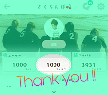 !!1000人突破!!((詳細→の画像(プリ画像)