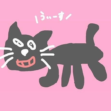 息抜きキヨ猫 / 保存はいいねの画像 プリ画像