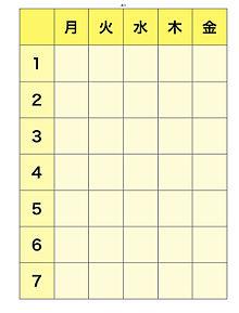 時間割表 テンプレートの画像(プリ画像)