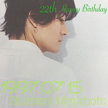森本慎太郎 22th Anniversaryの画像(京本大我に関連した画像)
