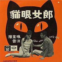 Girl with cat's eyeの画像(プリ画像)