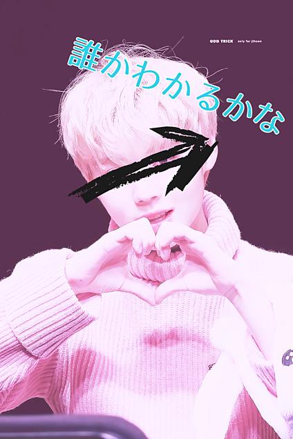 あのね、僕は 君が好き〜〜💕の画像(プリ画像)