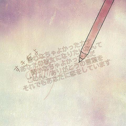 私今あなたに恋をしていますの画像(プリ画像)