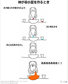 神が@小豆を作るときの画像(踊ってみたに関連した画像)