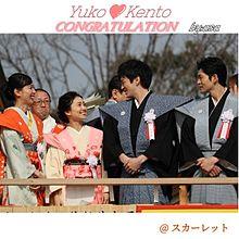 林遣都❤️大島優子 結婚発表✨の画像(結婚に関連した画像)