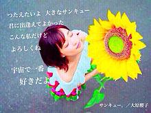 櫻子ちゃん♡ プリ画像