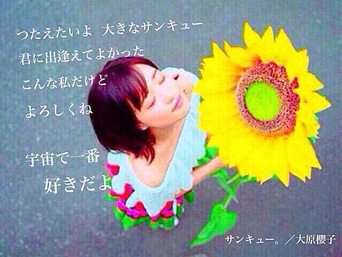 櫻子ちゃん♡の画像(プリ画像)