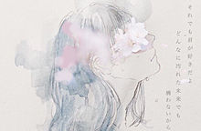 サ リ シ ノ ハ ラの画像(最近気に入っている曲に関連した画像)