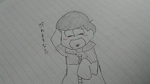 一四松(ヒラと服チェンジ)の画像(プリ画像)