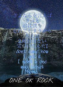 ONE OK ROCK One Way Ticketの画像(wayに関連した画像)