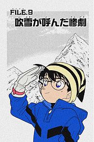 10巻 FILE.9の画像(名探偵コナンに関連した画像)