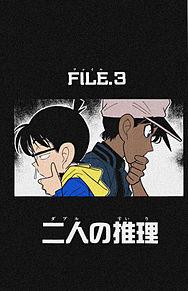 10巻 FILE.3 プリ画像