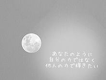 月のように…の画像(満月に関連した画像)