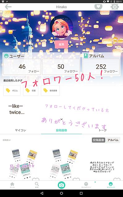 フォロワー50人!の画像(プリ画像)