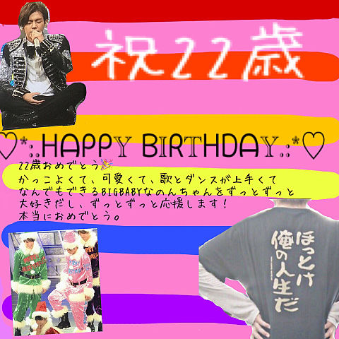 Happy  Birthday‼️の画像(プリ画像)