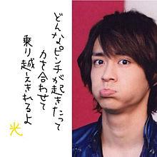 Hey! Say! JUMP名言の画像(プリ画像)